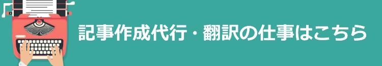 記事作成代行・翻訳の仕事はこちら