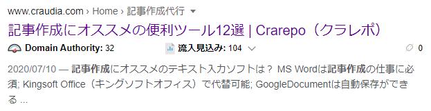 検索エンジン上での表示結果の中でも最新の日付は表示されます。
