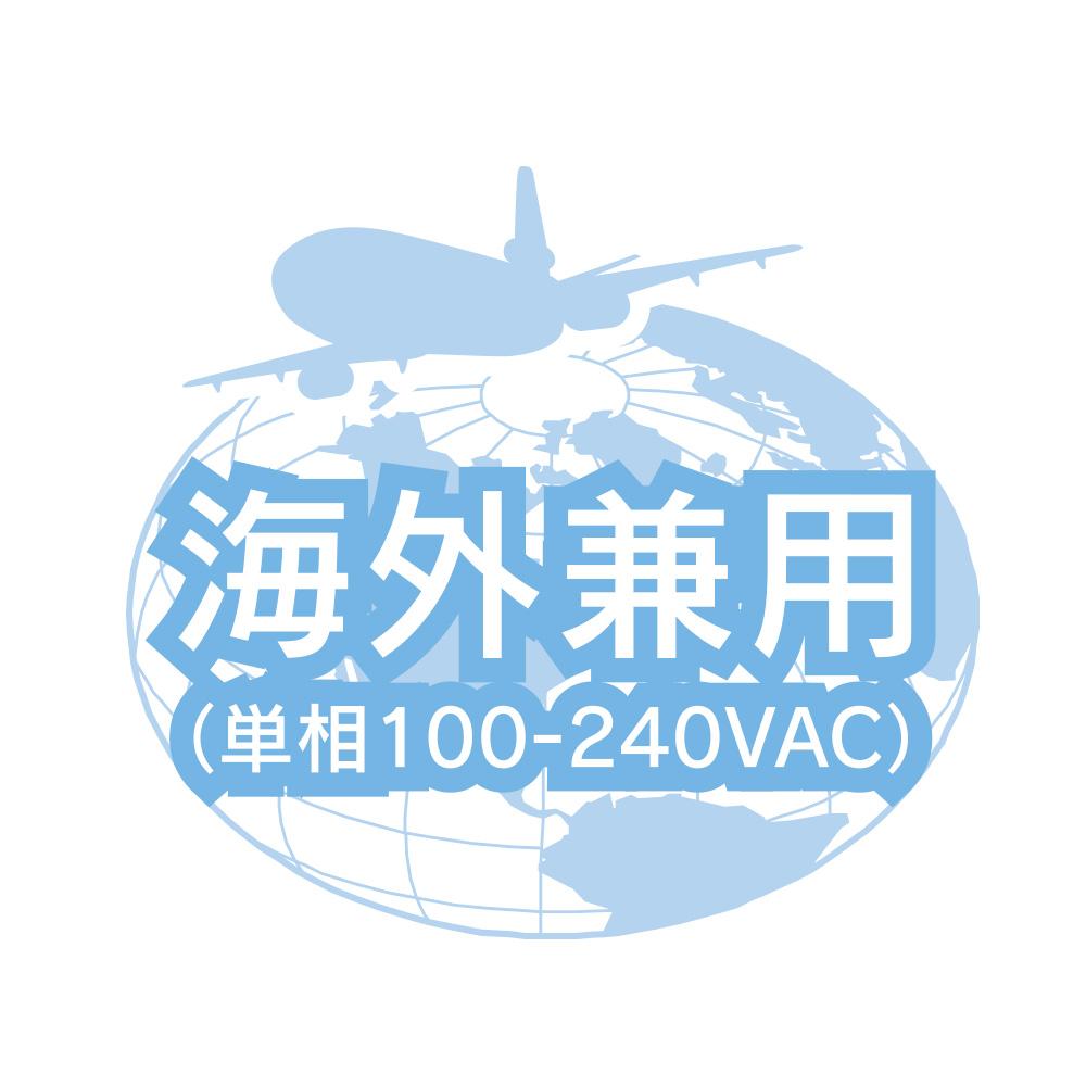 海外兼用(単相100-240VAC対応)