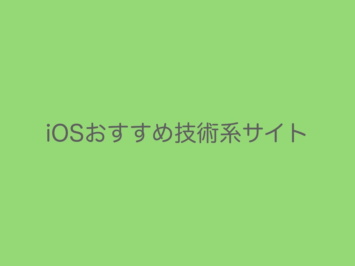 iOSアプリ開発者が本当にオススメする6つの技術系サイト