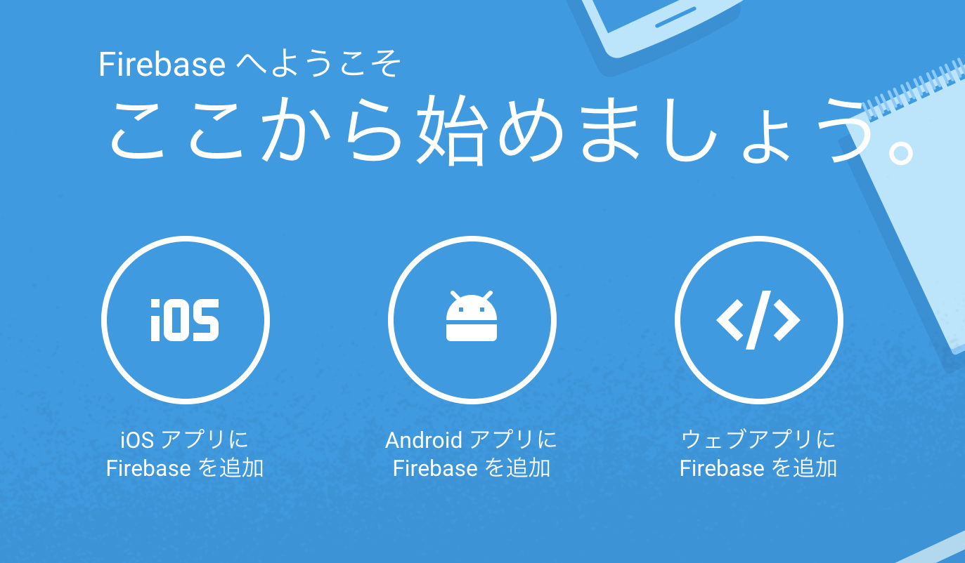 Firebase iOSの解説・セットアップ編