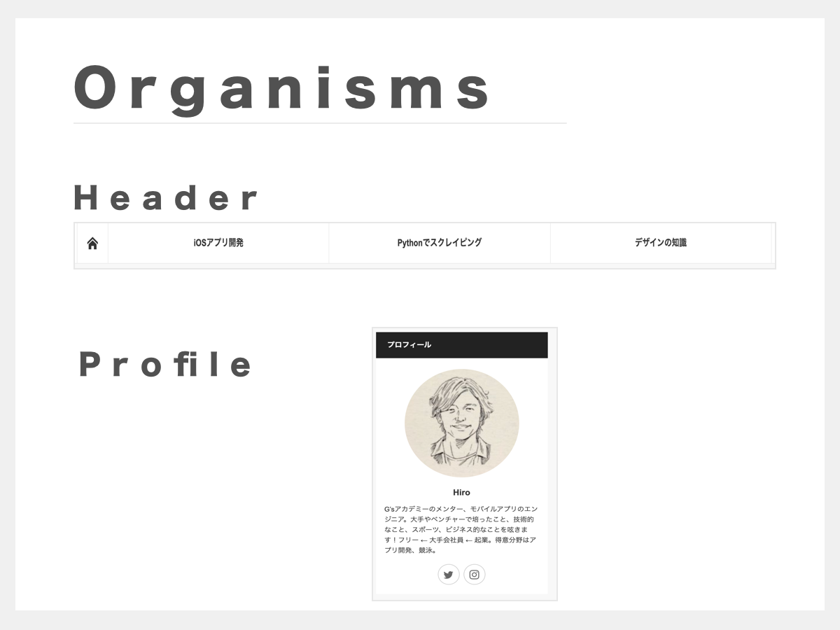 atomic-design-origanisms