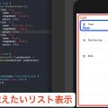 SwiftUIで必ず知っておきたいリスト表示の仕方