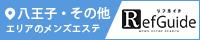 八王子・その他メンズエステ「リフガイド」