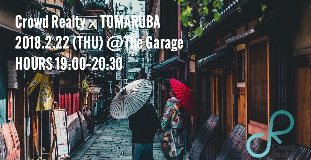 Tomarubaコミュニティイベント