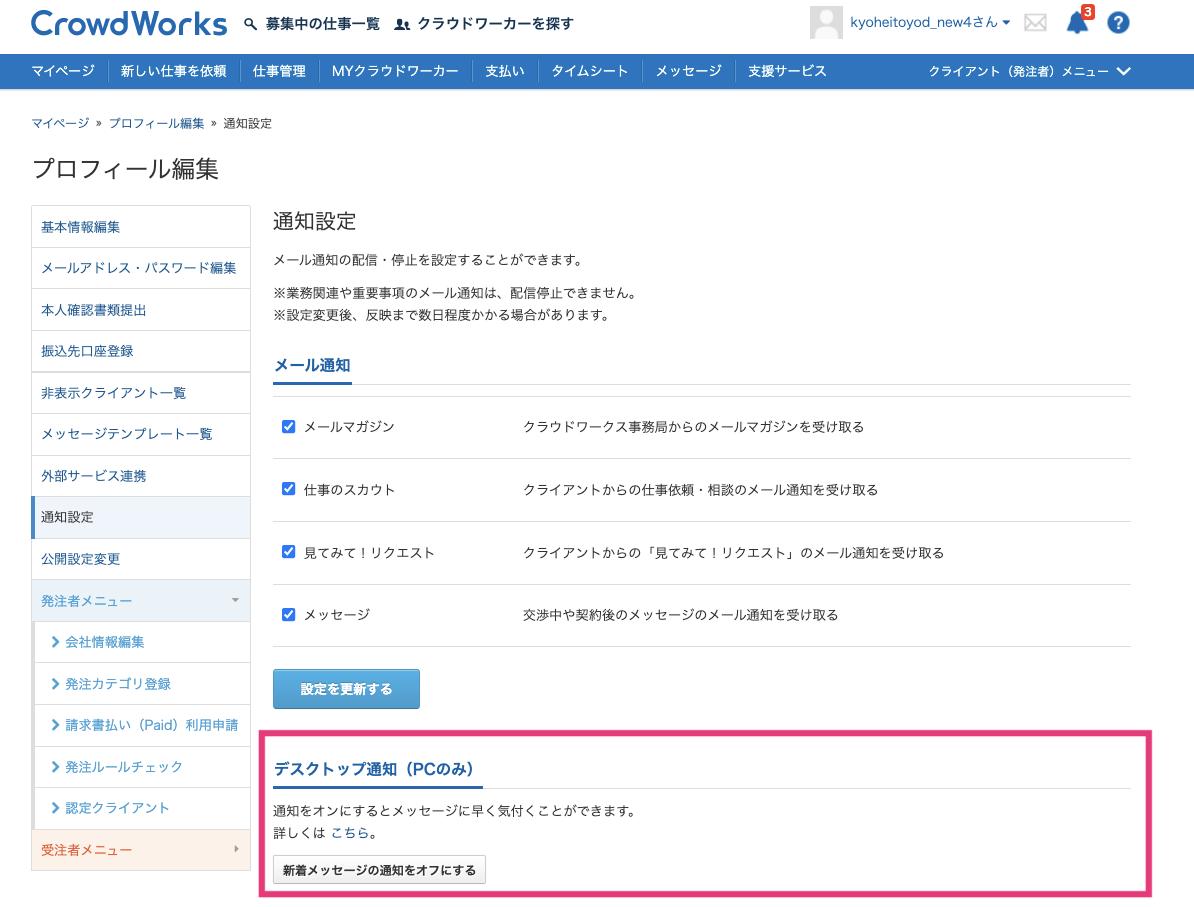 screenshot_プロフィール編集下部デスクトップ通知