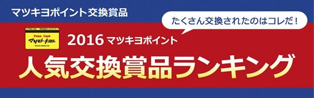 【発表】2016マツキヨポイント 人気交換賞品ランキング