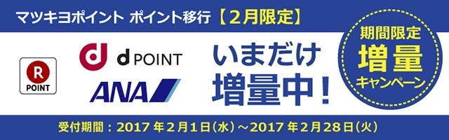 【ポイント移行】ANAのマイル dポイント 楽天ポイント ポイント増量キャンペーン