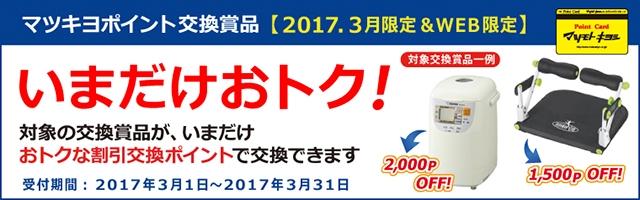 【WEB限定】失効間近!ポイントダウン実施中!