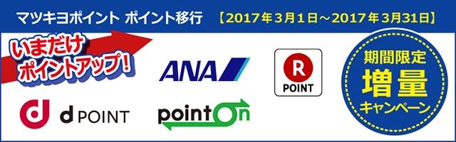 【ポイント移行】ANAのマイル dポイント楽天ポイント ポイントオン ポイント増量キャンペーン