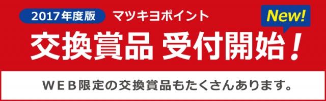 【受付開始!】2017年度 マツキヨポイント交換賞品!