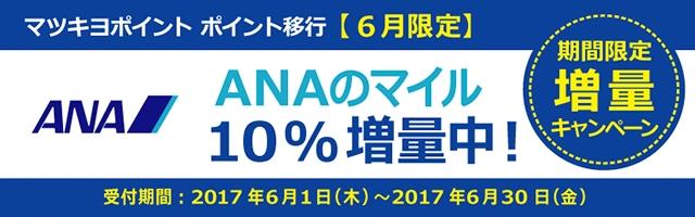 【 ポイント移行 】ANAのマイル 増量キャンペーン