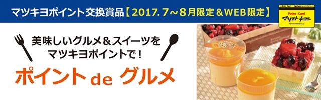 【 WEB交換限定 】美味しいグルメ 特集