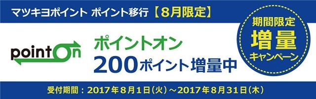 【 ポイント移行 】ポイントオン ポイント増量キャンペーン