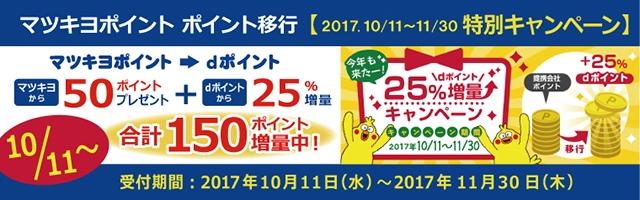 【 ポイント移行 】ドコモdポイント ポイント増量キャンペーン