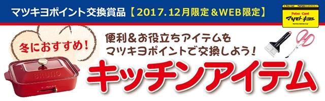 【 WEB交換限定 】冬におすすめ!キッチンアイテム特集