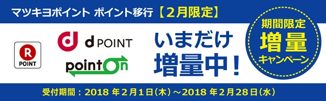 【 ポイント移行 】 ドコモdポイント、楽天スーパーポイント、ポイントオン 増量キャンペーン