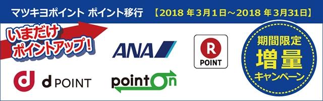 【 ポイント移行 】 ドコモdポイント、楽天スーパーポイント、 ポイントオン、ANAのマイル 増量キャンペーン