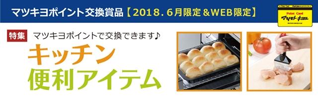 【WEB交換限定】キッチン便利アイテム特集