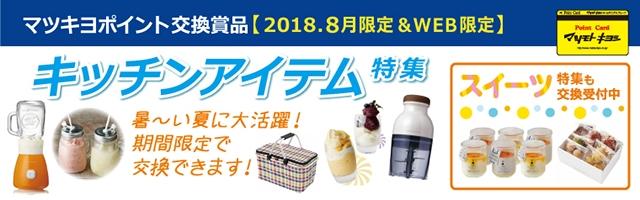 【WEB交換限定】夏にイチオシ、キッチンアイテム特集