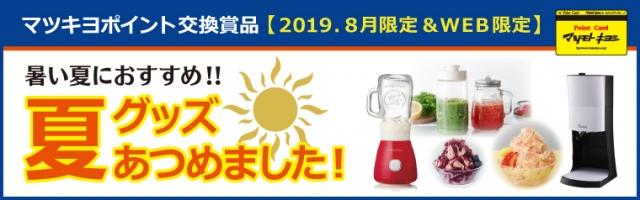 【WEB交換限定】夏グッズあつめました!