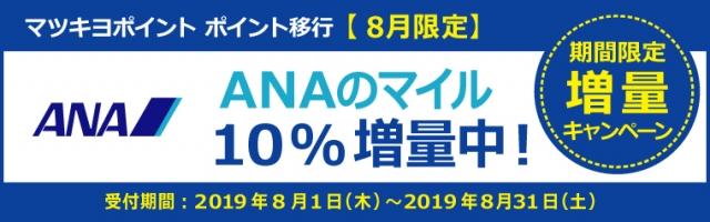 【 ポイント移行 】 ANAのマイル 増量キャンペーン