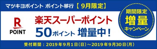 【 ポイント移行 】 楽天スーパーポイント 増量キャンペーン
