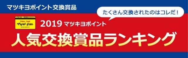 【発表】2019マツキヨポイント 人気交換賞品ランキング