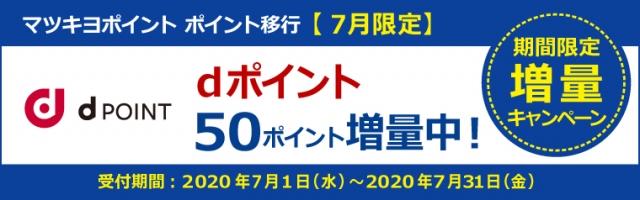 【ポイント移行】dポイント 増量キャンペーン