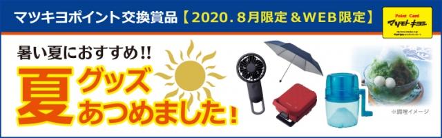【WEB交換限定】夏の季節を快適に過ごそう!オススメアイテム特集