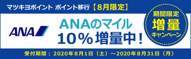 【ポイント移行】ANAのマイル 増量キャンペーン