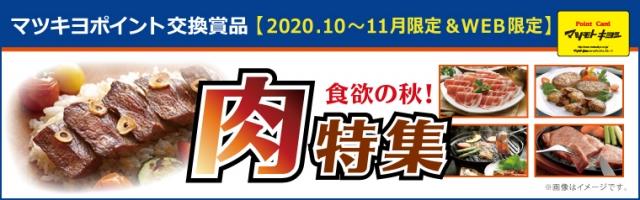 【WEB交換限定】食欲の秋! 肉祭り特集