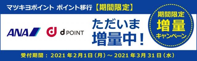 【ポイント移行】ANAのマイル・dポイント 増量キャンペーン