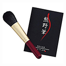 熊野化粧筆 筆の心 チークブラシ