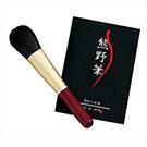 熊野化粧筆 チークブラシ