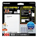 単3形エネループ4本付USB入出力急速充電器セット/パナソニック