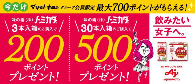 味の素(株)ノ・ミカタお試しキャンペーン実施中!