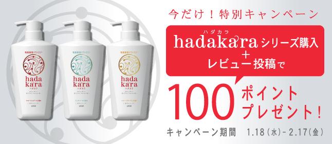 hadakara特別キャンペーン