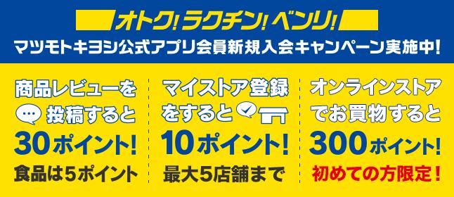 オトク!ラクチン!ベンリ!マツモトキヨシ公式アプリ会員新規入会キャンペーン実施中!