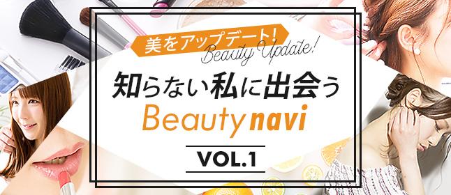 Beautynabi vol.1