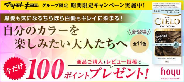【マツモトキヨシ期間限定キャンペーン】黒髪も気になるちらほら白髪もキレイに染まる!