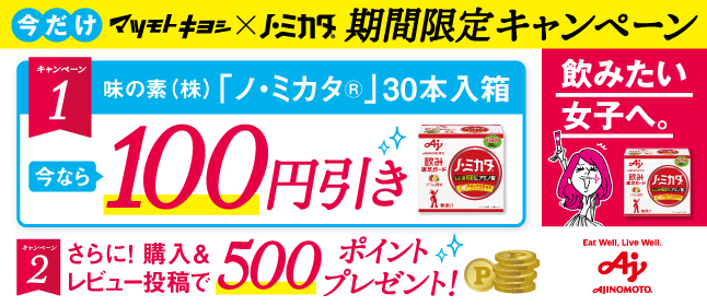 【お知らせ】味の素(株)ノ・ミカタお試しキャンペーン実施中!