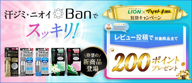 【特別キャンペーン】本気のワキ汗対策 汗ジミ・ニオイ Banでスッキリ!  待望の新商品登場