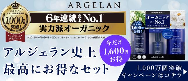 オーガニックのアルジェランが史上最高にお得なキャンペーン実施中
