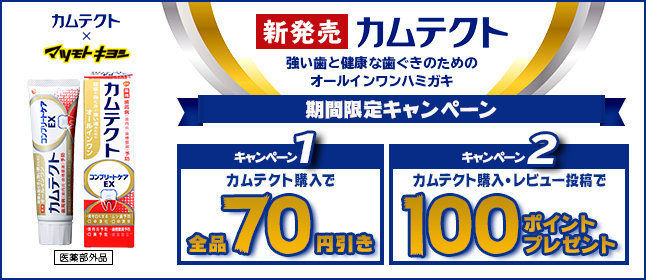 【新発売】カムテクト オールインワン 期間限定キャンペーン