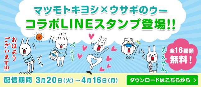 マツモトキヨシ×ウサギのウー コラボLINEスタンプ登場!!