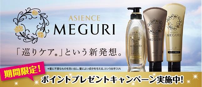 花王 新商品『MEGURI』キャンペーン