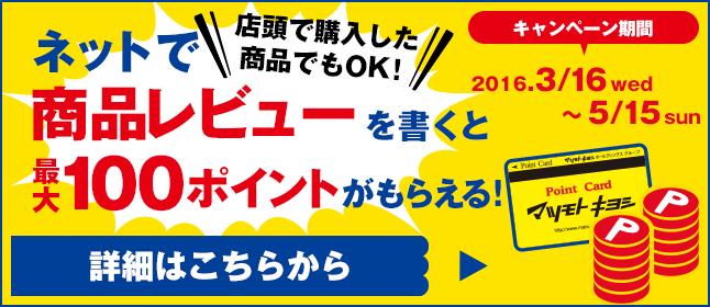 資生堂レビューキャンペーン