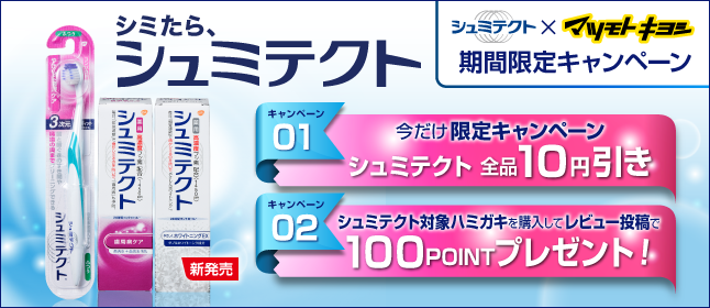 shumitekuto is discounted by all article 10 yen only now