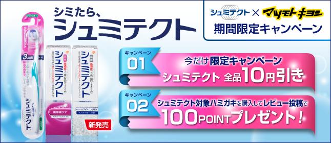 シュミテクト今だけ全品10円引き